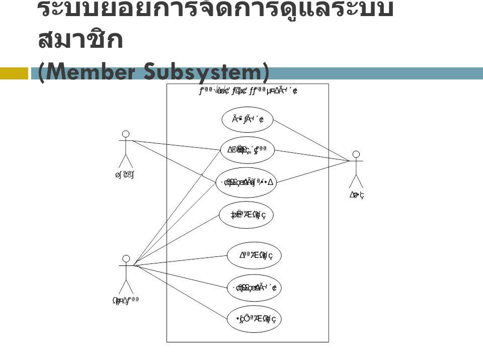 ระบบย่อยการจัดการดูแลระบบสมาชิก (Member Subsystem)