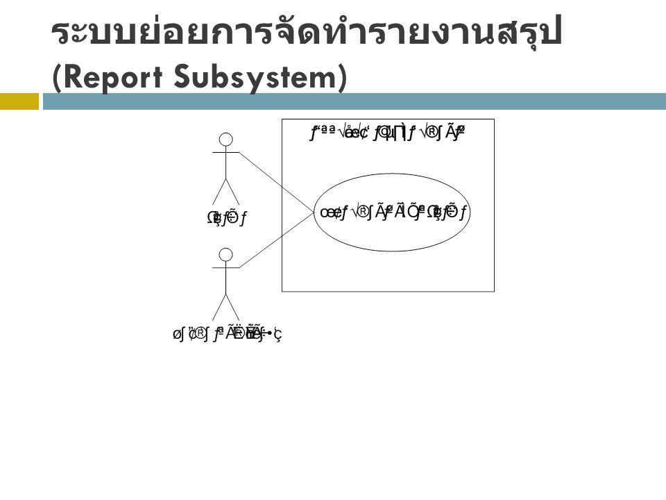 ระบบย่อยการจัดทำรายงานสรุป (Report Subsystem)