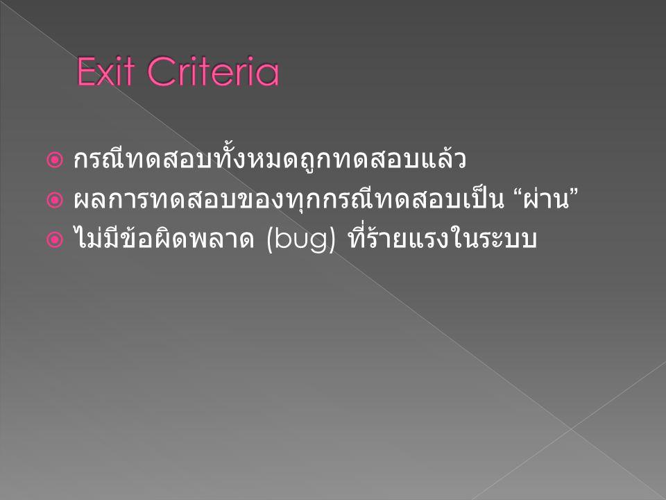 Exit Criteria กรณีทดสอบทั้งหมดถูกทดสอบแล้ว