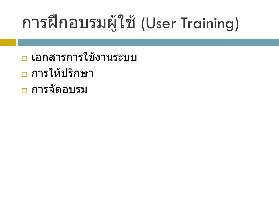 การฝึกอบรมผู้ใช้ (User Training)