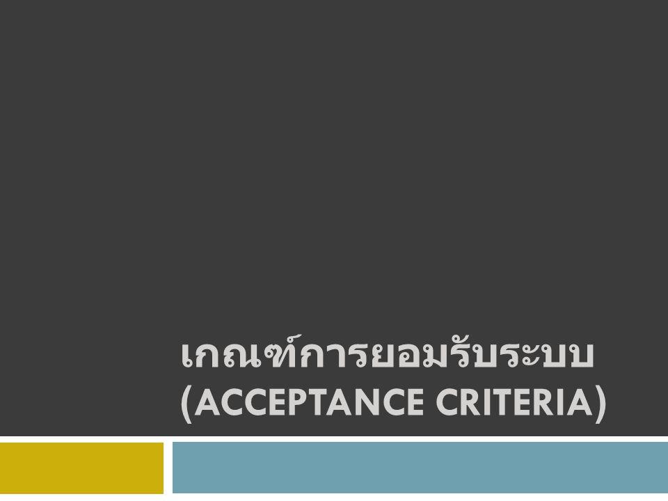 เกณฑ์การยอมรับระบบ (Acceptance Criteria)