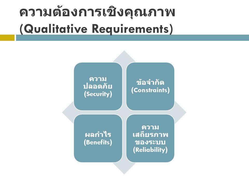 ความต้องการเชิงคุณภาพ (Qualitative Requirements)