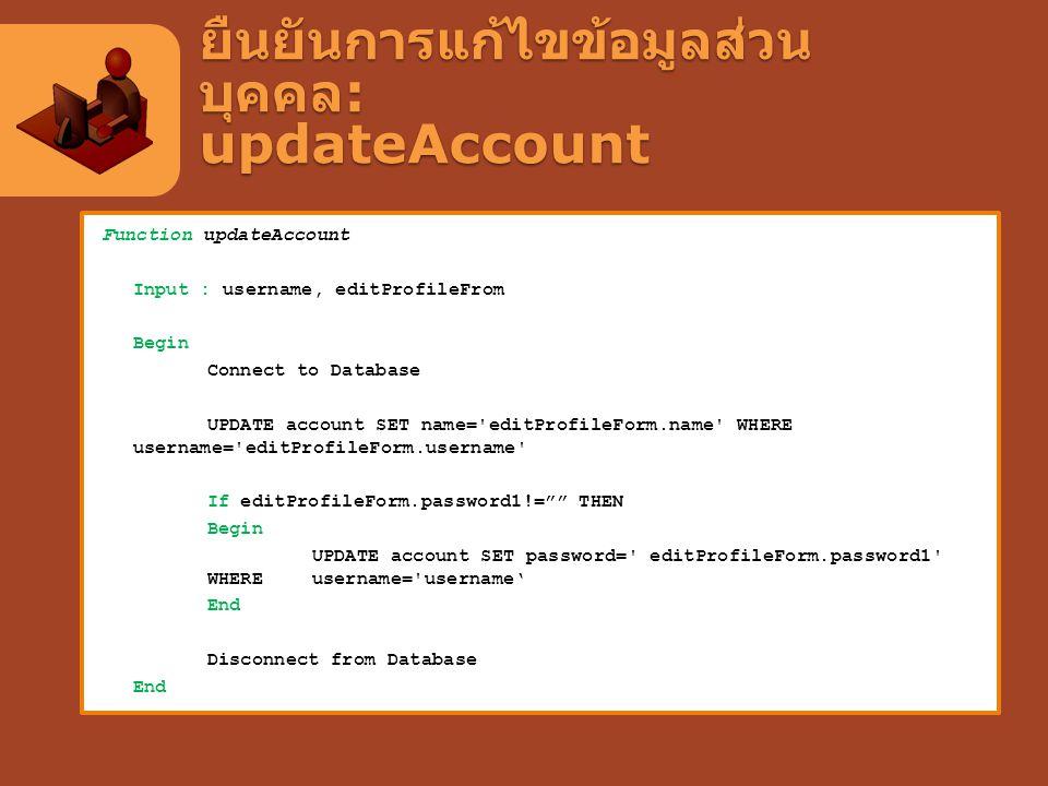 ยืนยันการแก้ไขข้อมูลส่วนบุคคล: updateAccount