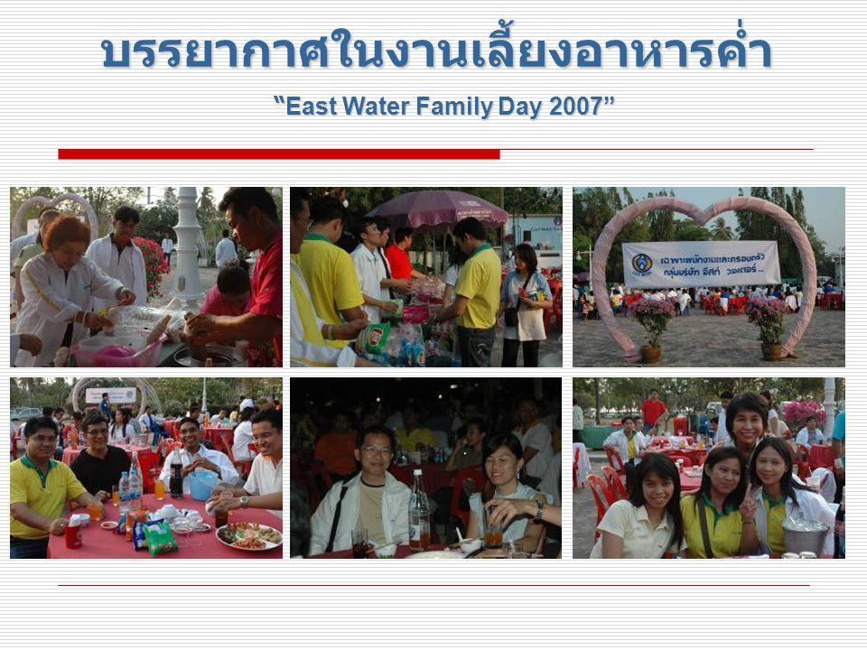 บรรยากาศในงานเลี้ยงอาหารค่ำ East Water Family Day 2007