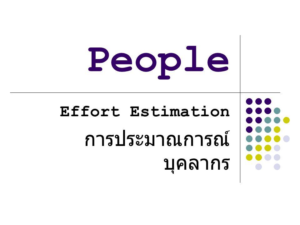 Effort Estimation การประมาณการณ์บุคลากร