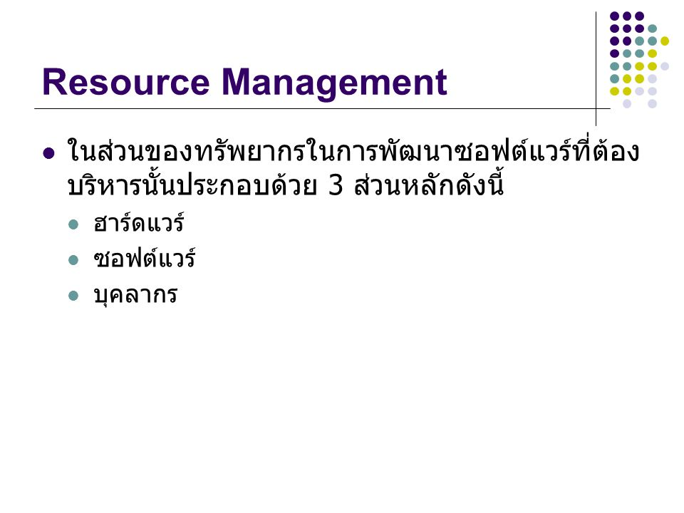 Resource Management ในส่วนของทรัพยากรในการพัฒนาซอฟต์แวร์ที่ต้องบริหารนั้นประกอบด้วย 3 ส่วนหลักดังนี้
