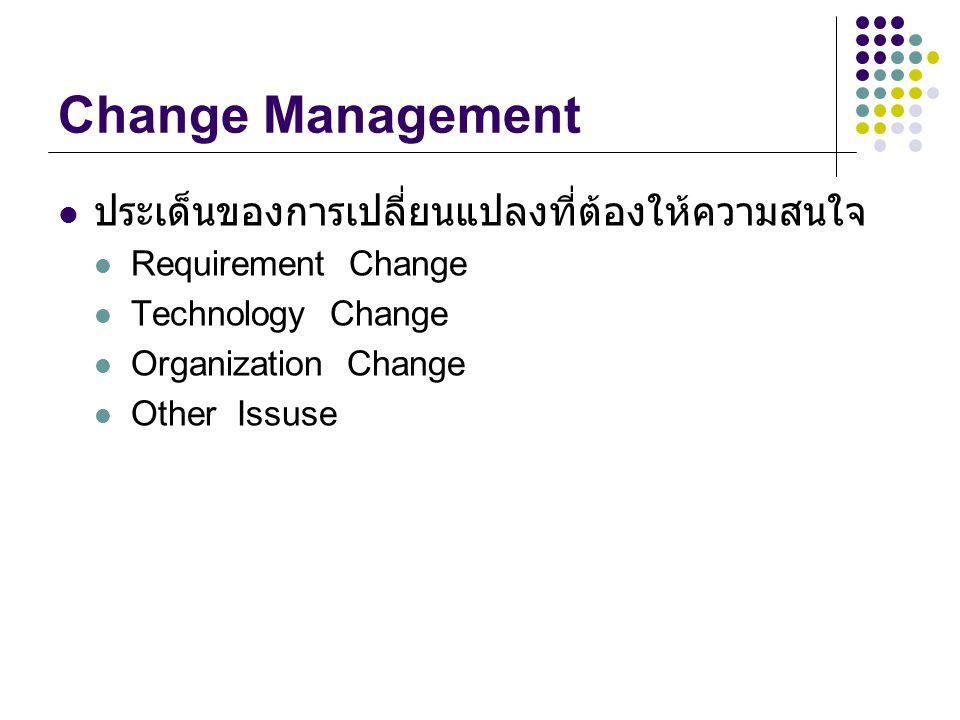 Change Management ประเด็นของการเปลี่ยนแปลงที่ต้องให้ความสนใจ