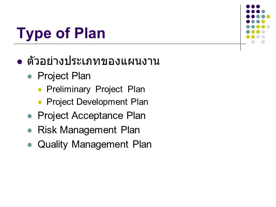 Type of Plan ตัวอย่างประเภทของแผนงาน Project Plan