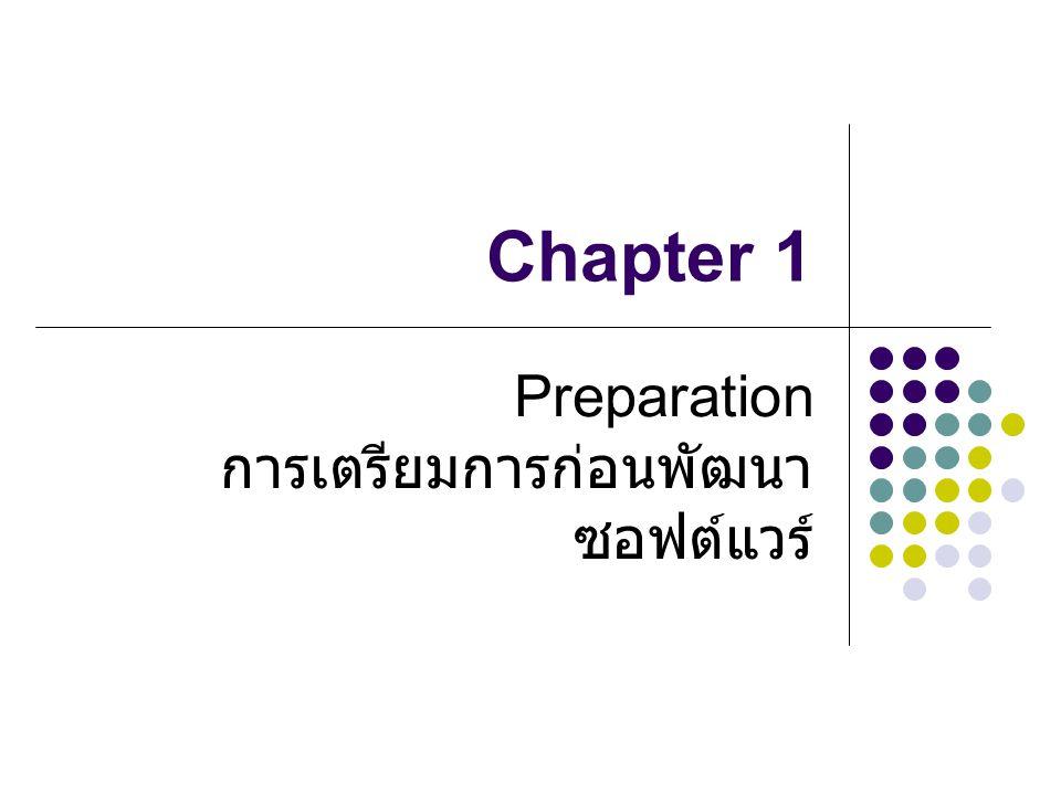 Preparation การเตรียมการก่อนพัฒนาซอฟต์แวร์