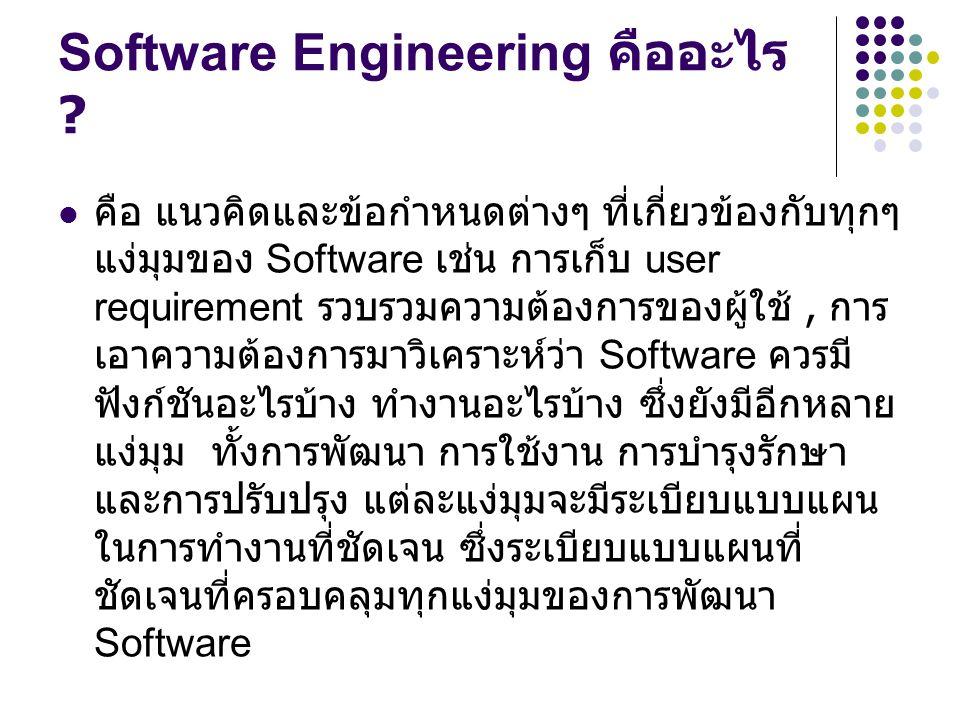 Software Engineering คืออะไร