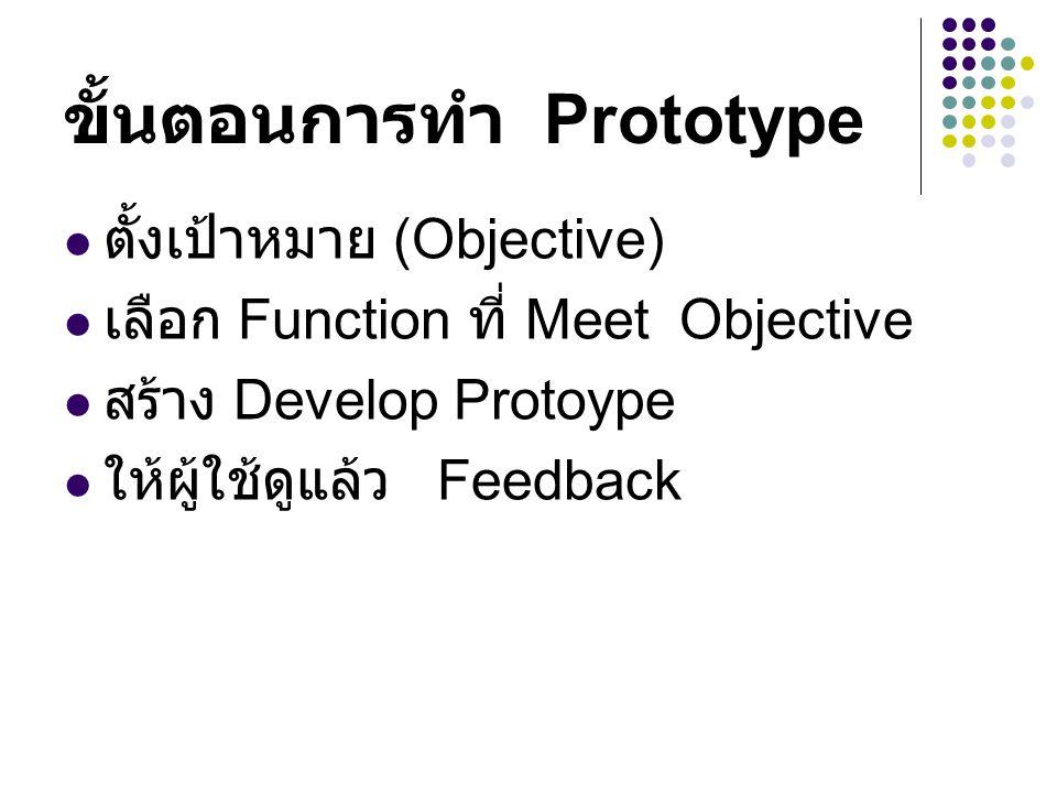 ขั้นตอนการทำ Prototype