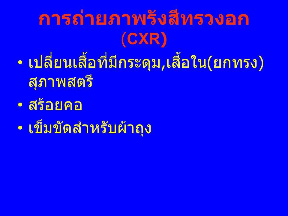 การถ่ายภาพรังสีทรวงอก(CXR)