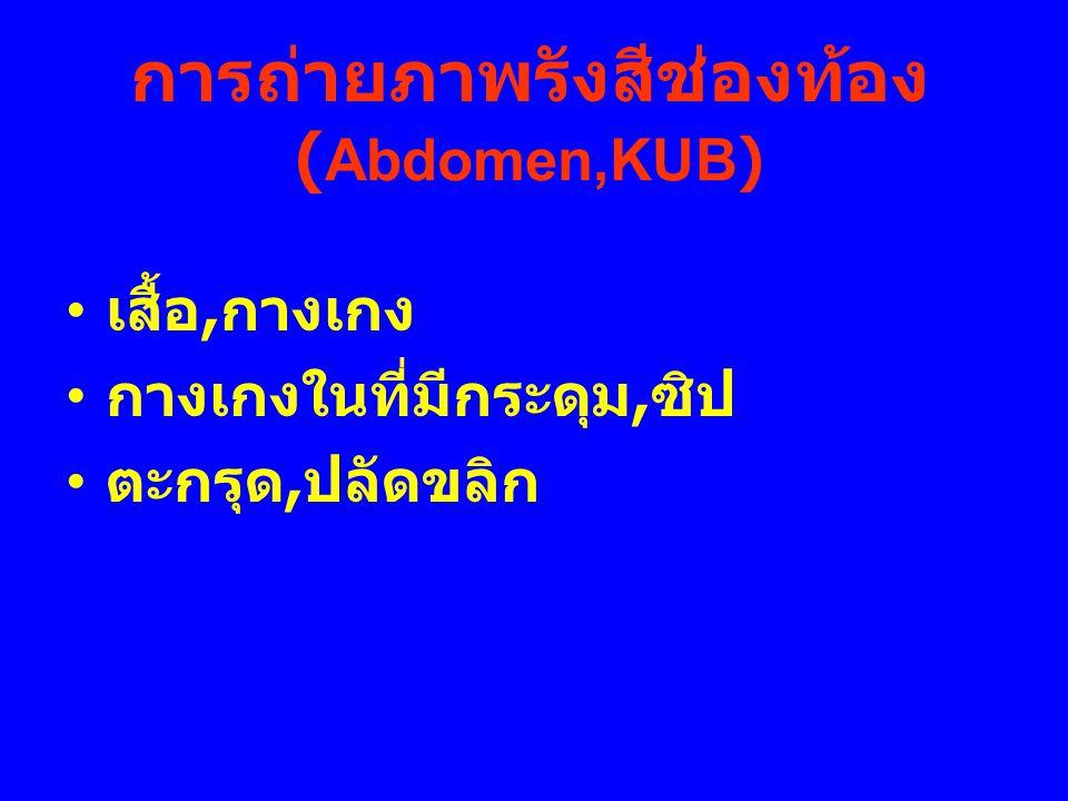 การถ่ายภาพรังสีช่องท้อง(Abdomen,KUB)