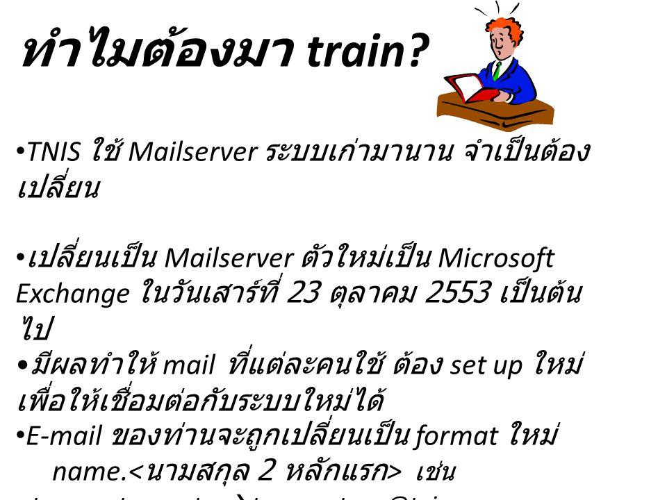 ทำไมต้องมา train TNIS ใช้ Mailserver ระบบเก่ามานาน จำเป็นต้องเปลี่ยน