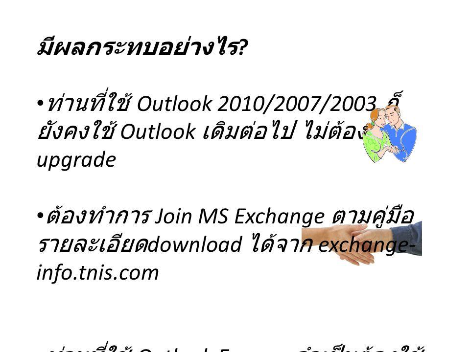 มีผลกระทบอย่างไร ท่านที่ใช้ Outlook 2010/2007/2003 ก็ยังคงใช้ Outlook เดิมต่อไป ไม่ต้อง upgrade.