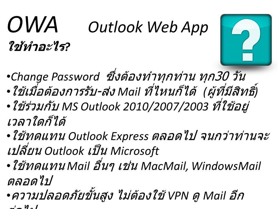 OWA Outlook Web App ใช้ทำอะไร