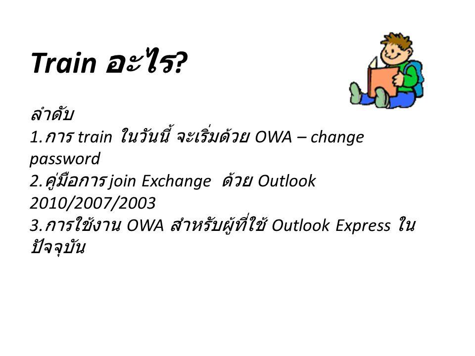 Train อะไร ลำดับ การ train ในวันนี้ จะเริ่มด้วย OWA – change password