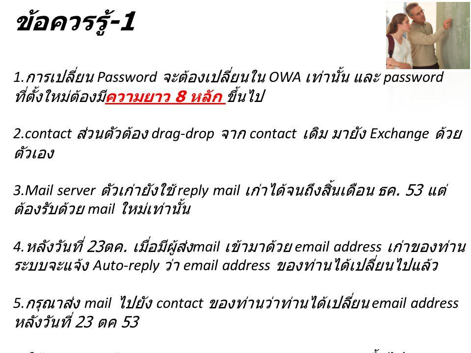 ข้อควรรู้-1 การเปลี่ยน Password จะต้องเปลี่ยนใน OWA เท่านั้น และ password ที่ตั้งใหม่ต้องมีความยาว 8 หลัก ขึ้นไป.