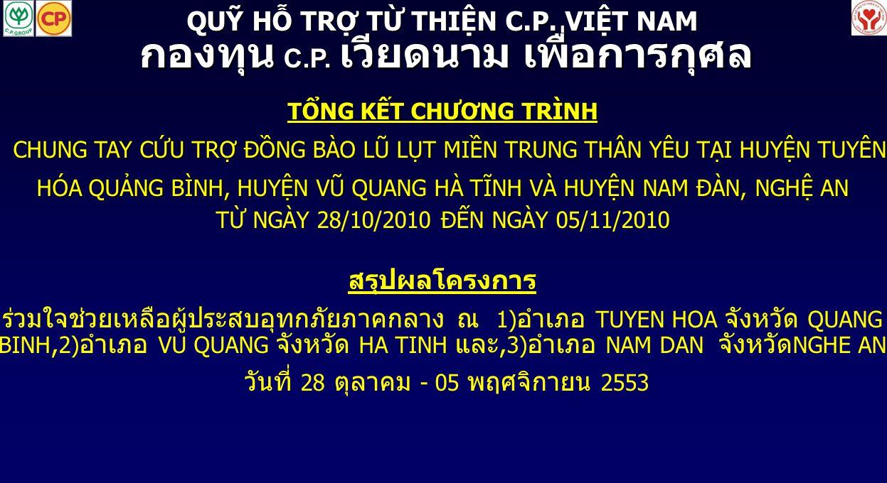 QUỸ HỖ TRỢ TỪ THIỆN C.P. VIỆT NAM กองทุน C.P. เวียดนาม เพื่อการกุศล