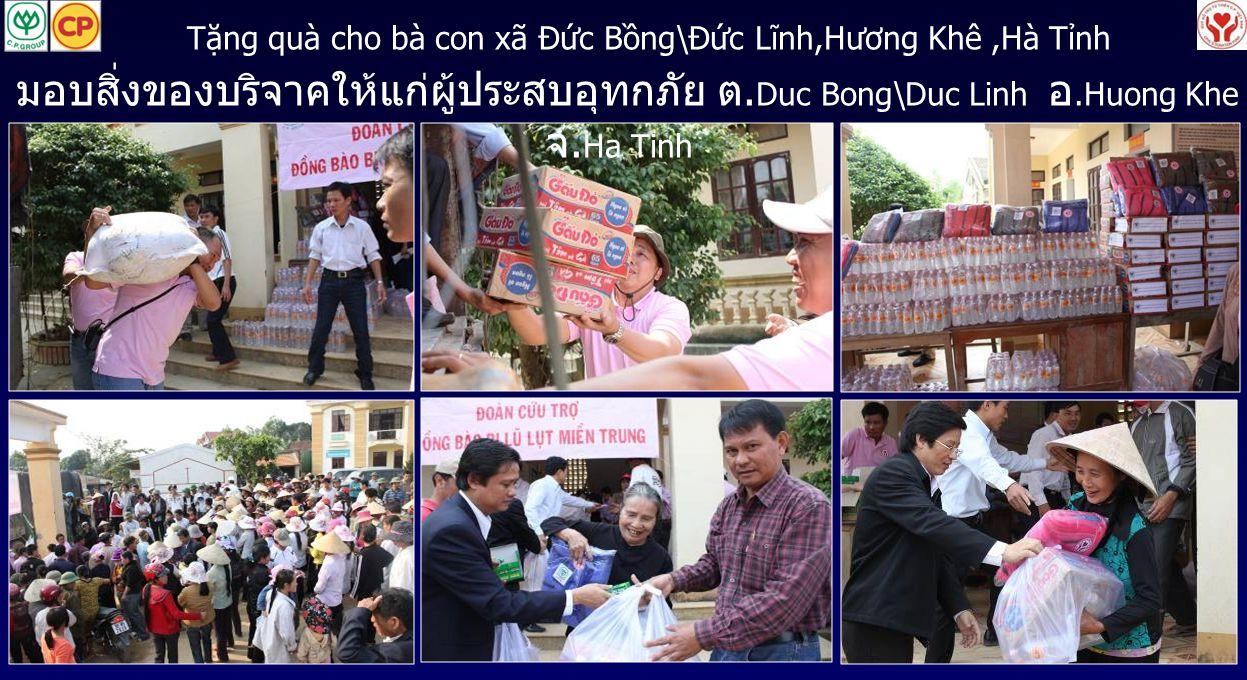 Tặng quà cho bà con xã Đức Bồng\Đức Lĩnh,Hương Khê ,Hà Tỉnh