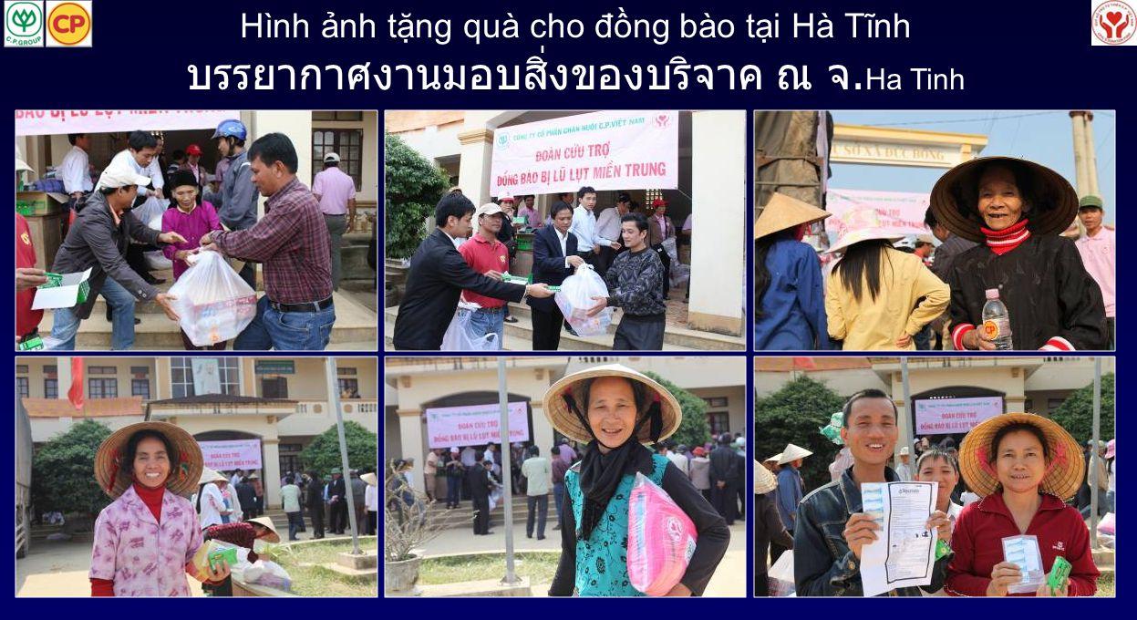 บรรยากาศงานมอบสิ่งของบริจาค ณ จ.Ha Tinh