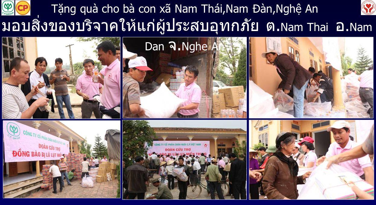 มอบสิ่งของบริจาคให้แก่ผู้ประสบอุทกภัย ต.Nam Thai อ.Nam Dan จ.Nghe An