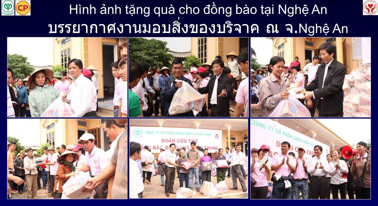 บรรยากาศงานมอบสิ่งของบริจาค ณ จ.Nghệ An