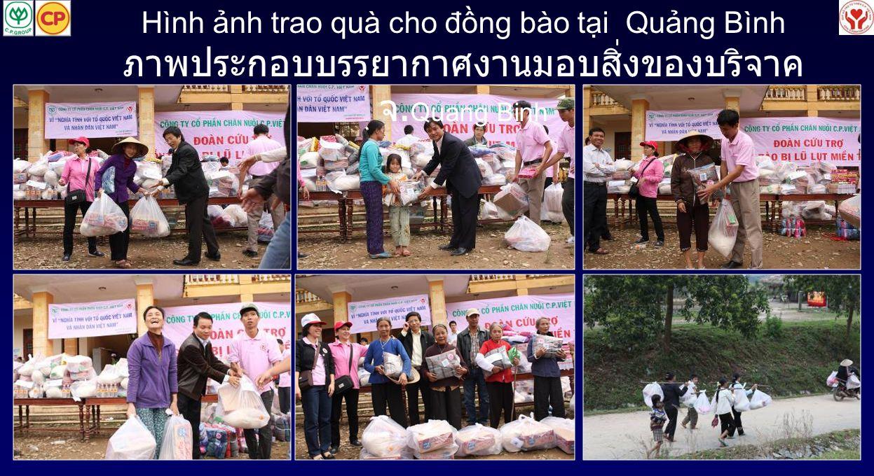 ภาพประกอบบรรยากาศงานมอบสิ่งของบริจาค จ.Quang Binh