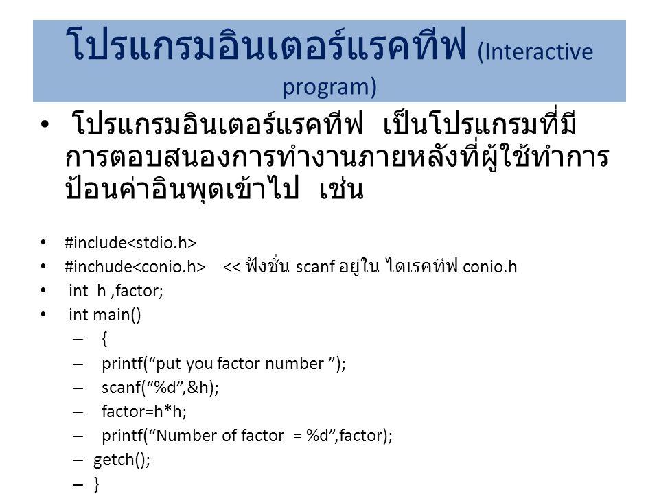 โปรแกรมอินเตอร์แรคทีฟ (Interactive program)