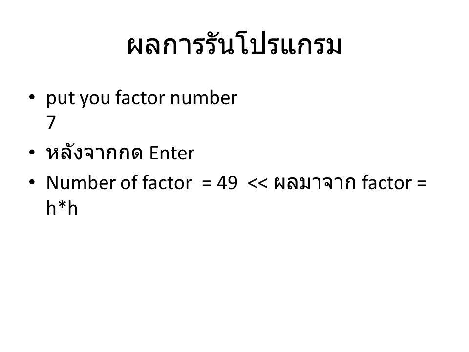 ผลการรันโปรแกรม put you factor number 7 หลังจากกด Enter