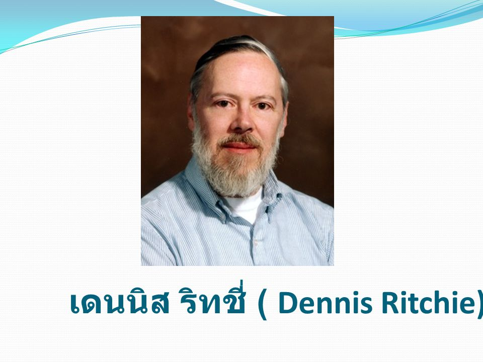เดนนิส ริทชี่ ( Dennis Ritchie)