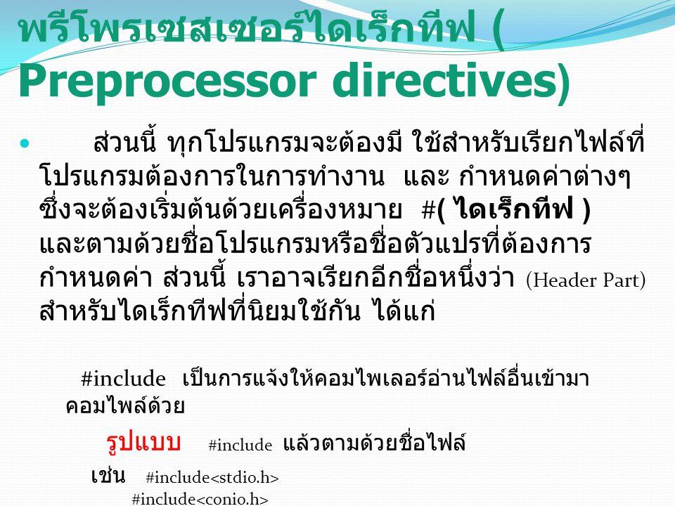 พรีโพรเซสเซอร์ไดเร็กทีฟ ( Preprocessor directives)