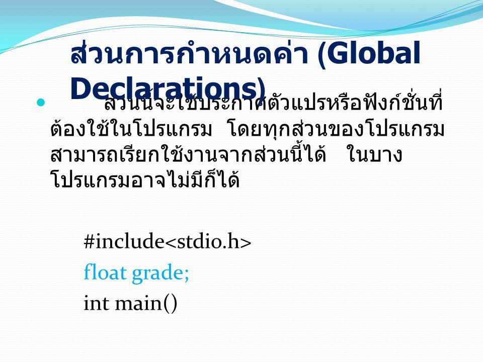 ส่วนการกำหนดค่า (Global Declarations)