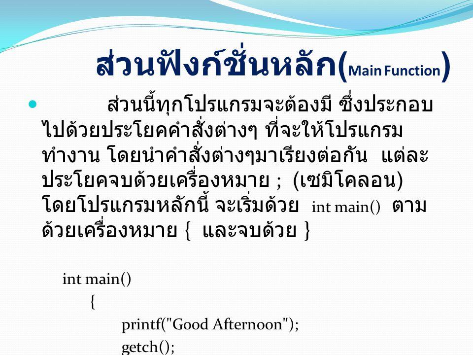 ส่วนฟังก์ชั่นหลัก(Main Function)