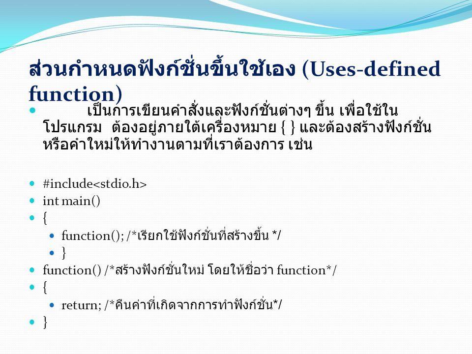 ส่วนกำหนดฟังก์ชั่นขึ้นใช้เอง (Uses-defined function)