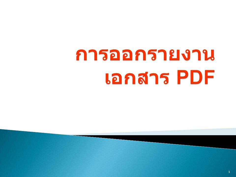 การออกรายงานเอกสาร PDF