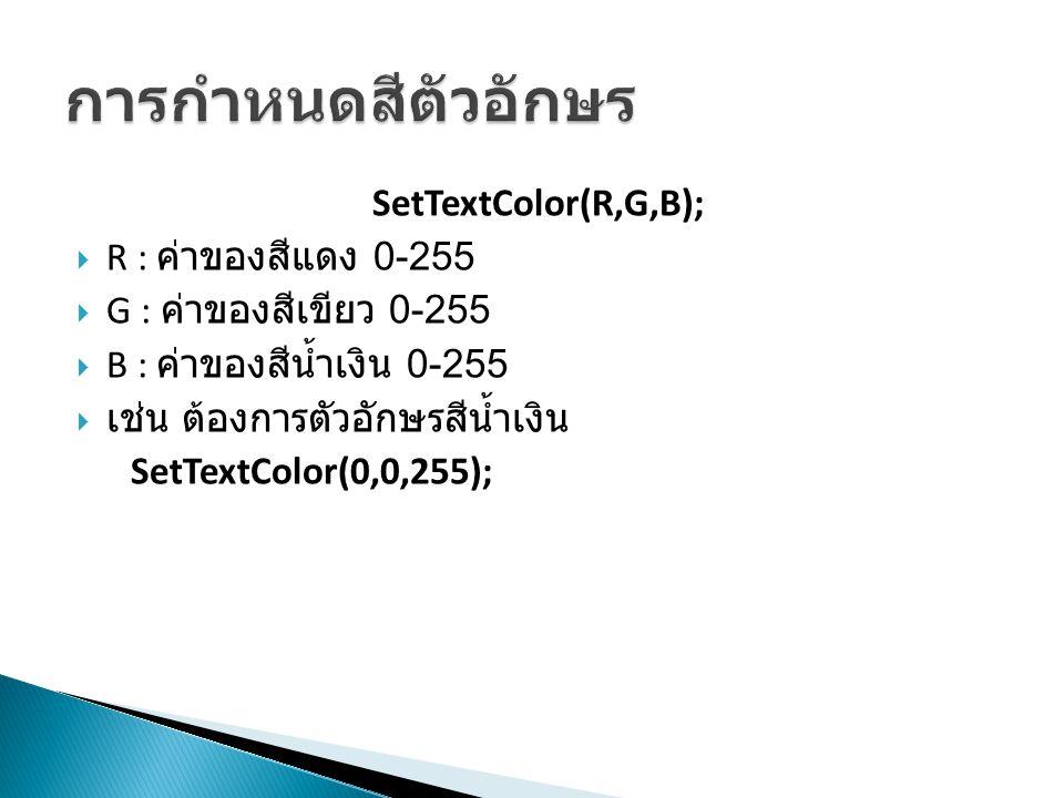 การกำหนดสีตัวอักษร SetTextColor(R,G,B); R : ค่าของสีแดง 0-255