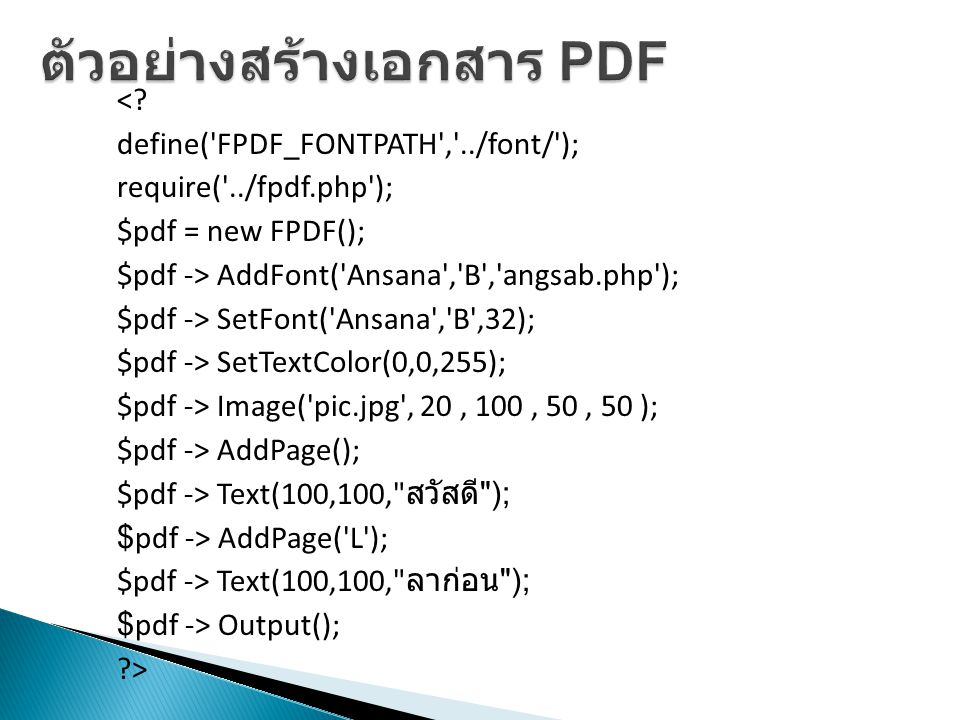 ตัวอย่างสร้างเอกสาร PDF