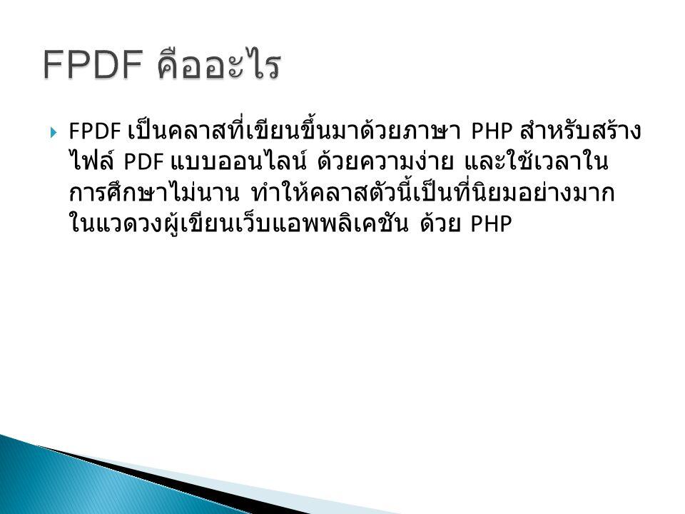 FPDF คืออะไร