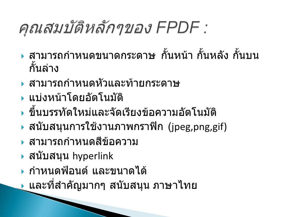 คุณสมบัติหลักๆของ FPDF :