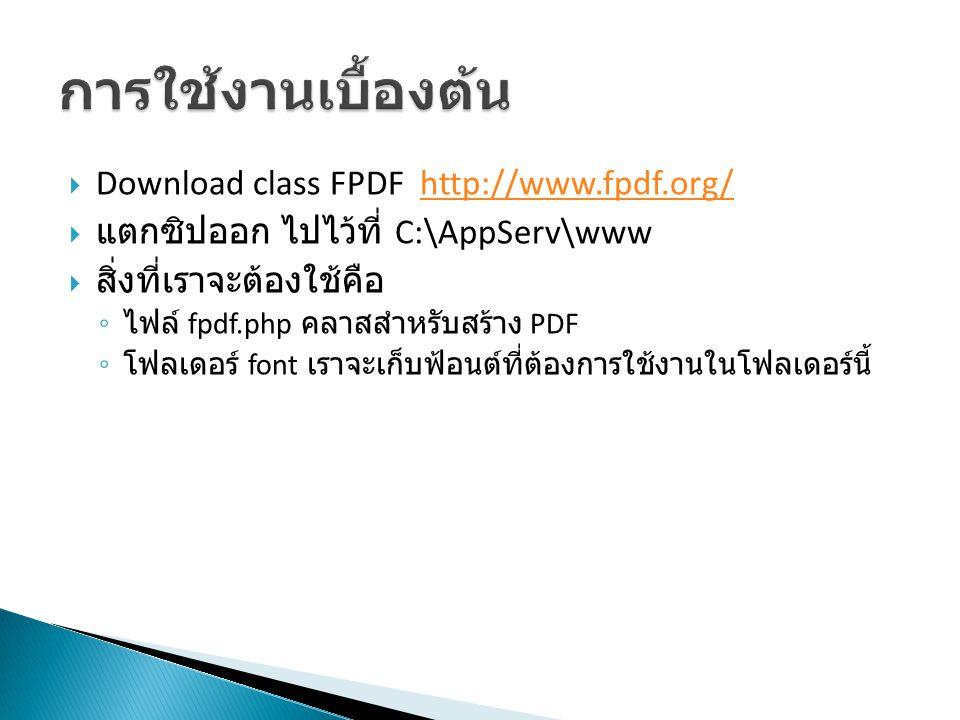 การใช้งานเบื้องต้น Download class FPDF http://www.fpdf.org/