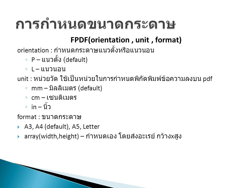 FPDF(orientation , unit , format)
