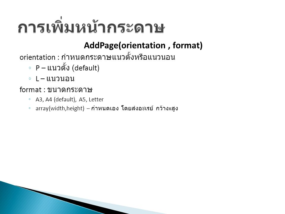 AddPage(orientation , format)