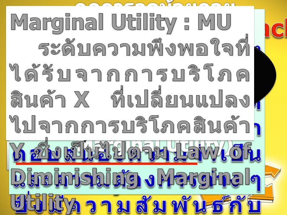 Cardinal Approach Marginal Utility : MU Total Utility : TU