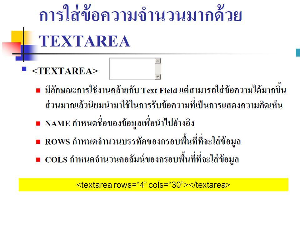 <textarea rows= 4 cols= 30 ></textarea>