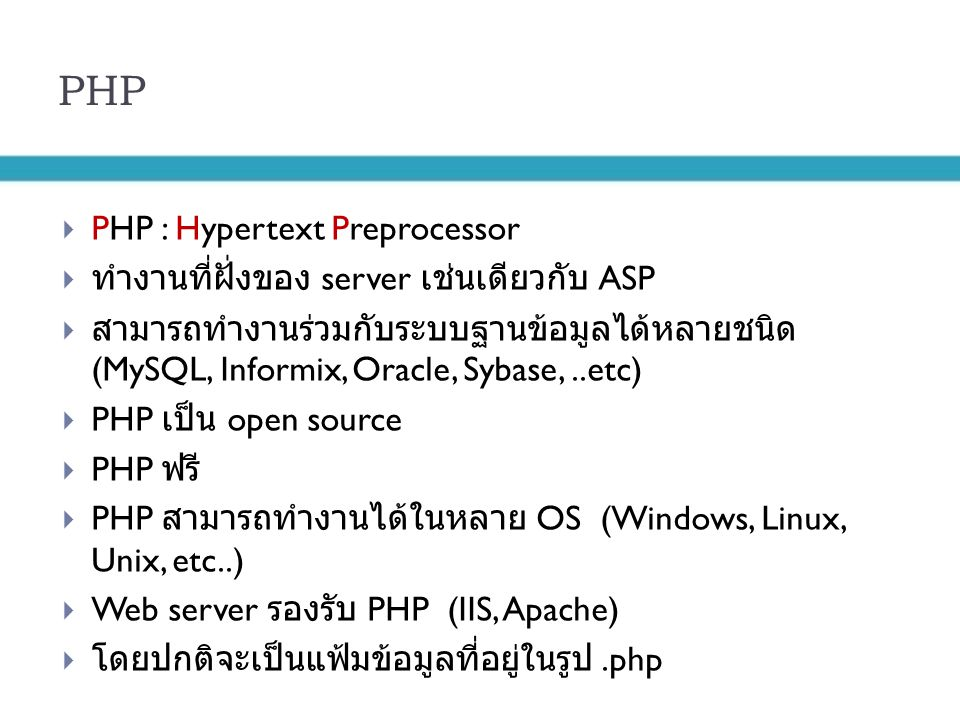 PHP PHP : Hypertext Preprocessor