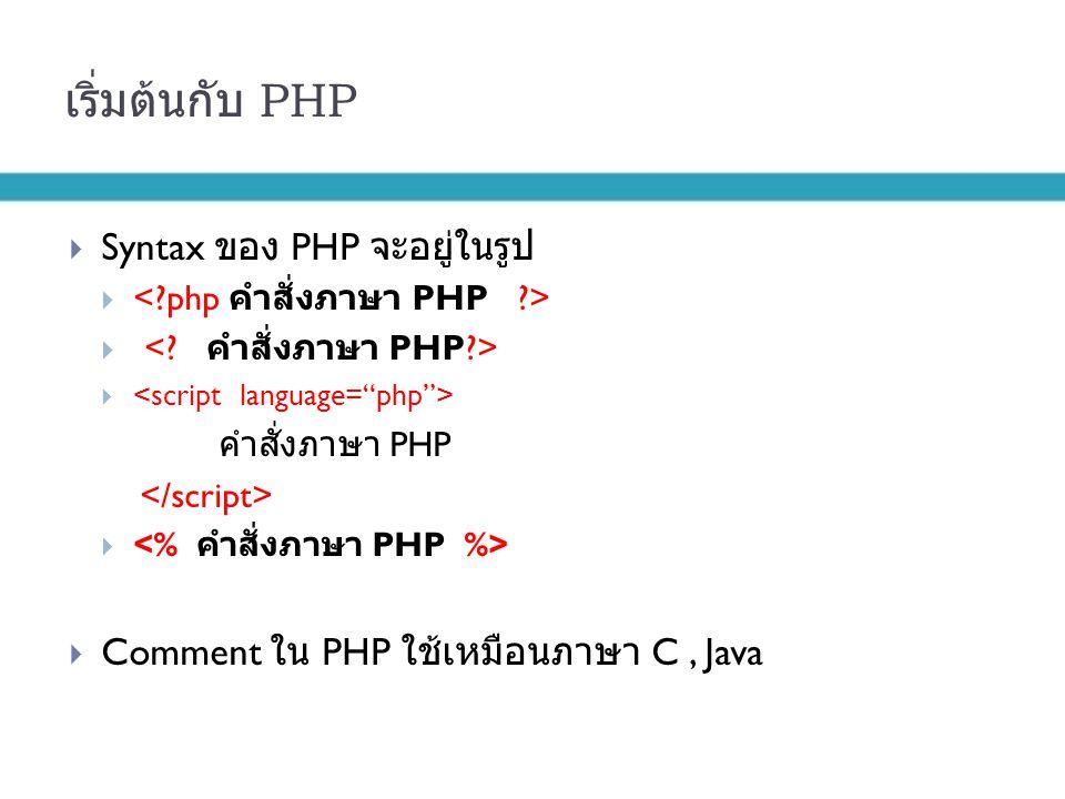 เริ่มต้นกับ PHP Syntax ของ PHP จะอยู่ในรูป