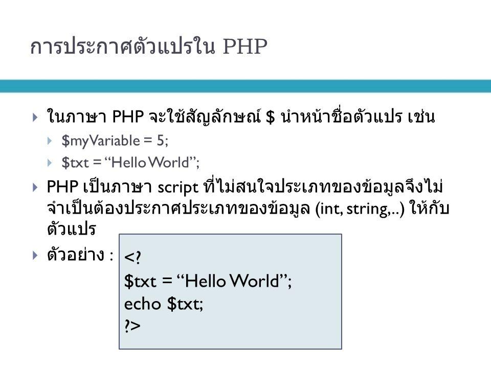 การประกาศตัวแปรใน PHP