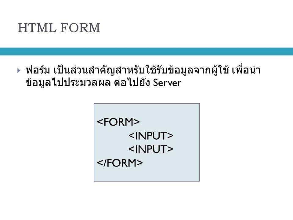 HTML FORM <FORM> <INPUT> </FORM>