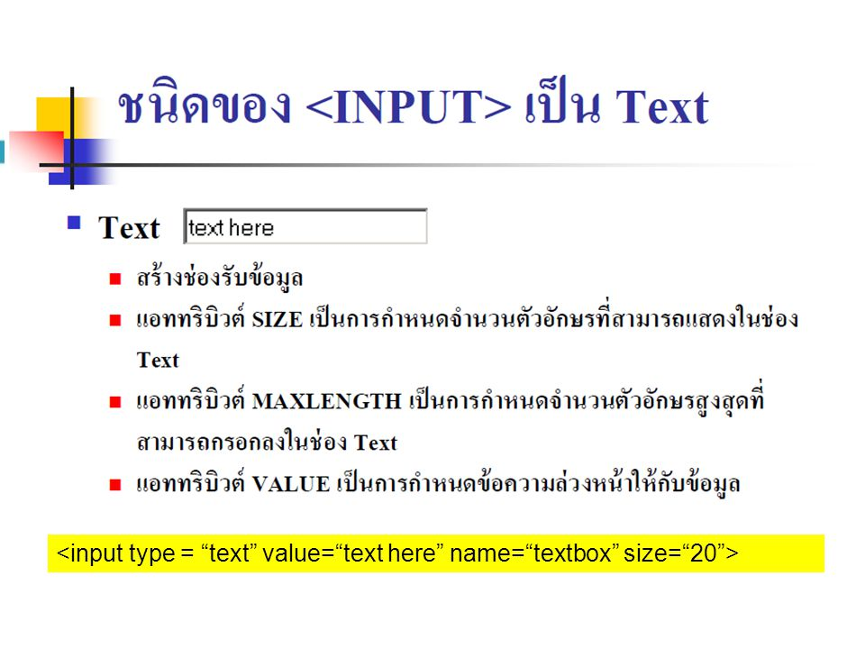 <input type = text value= text here name= textbox size= 20 >